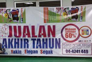 Banner был напечатан WER-ES2502 из Малайзии