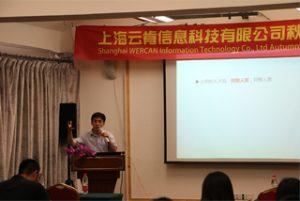 Совместное совещание в отеле Wanxuan Garden, 2015 год